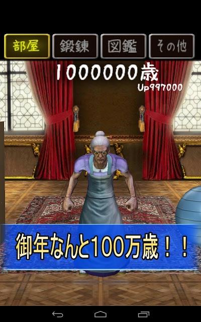 100万歳のババアのスクリーンショット_5