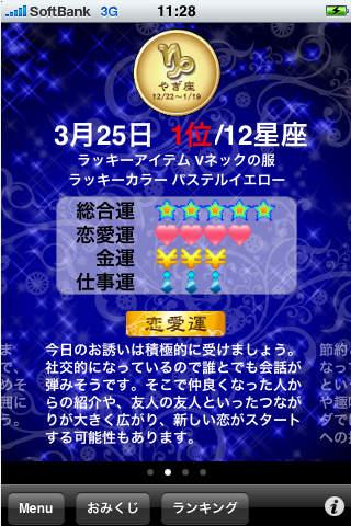 今日の星占いのスクリーンショット_1