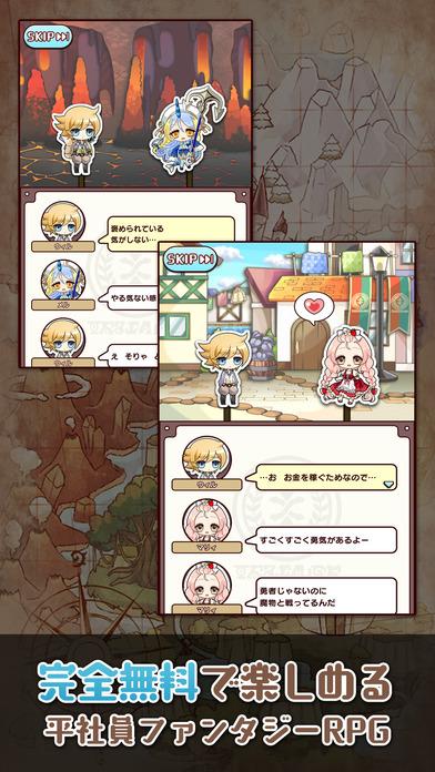 アイテム代は経費で落ちない~no item, no quest~のスクリーンショット_2