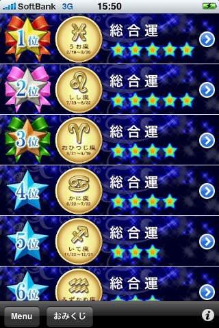 今日の星占いのスクリーンショット_4