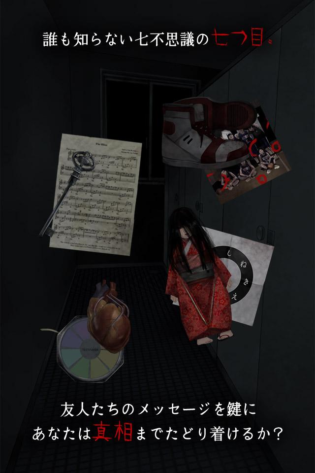 脱出ゲーム 学校の七不思議 恐怖からの脱出のスクリーンショット_4