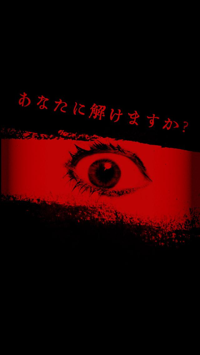 意味がわかると怖い話-界-のスクリーンショット_4