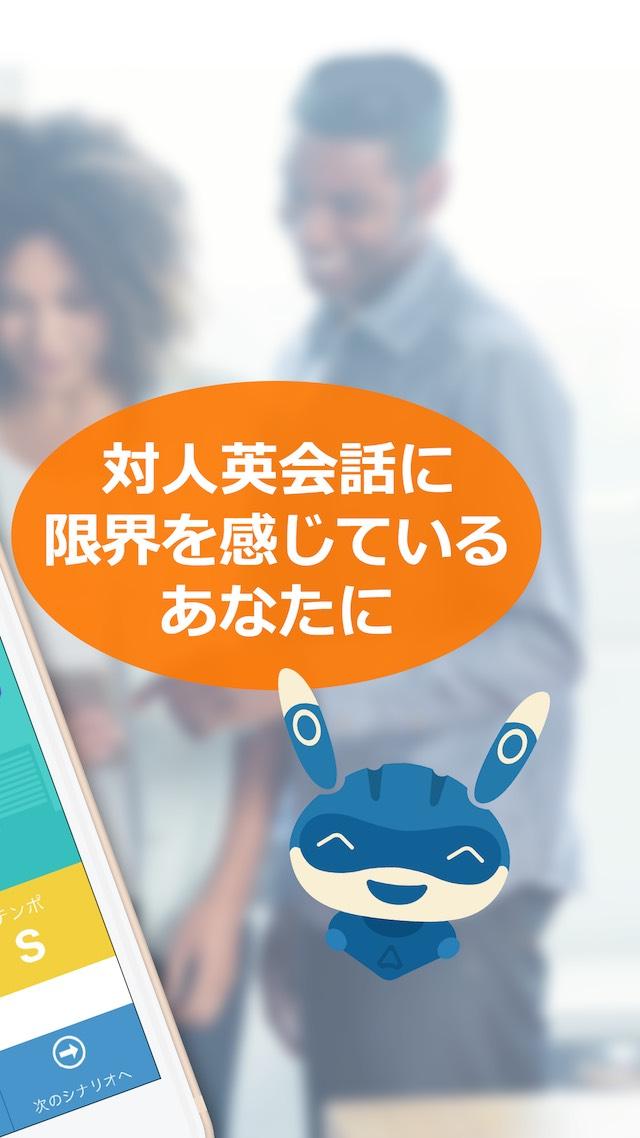 1人で英語のスピーキング練習!!AI英会話 - SpeakBuddy のスクリーンショット_2