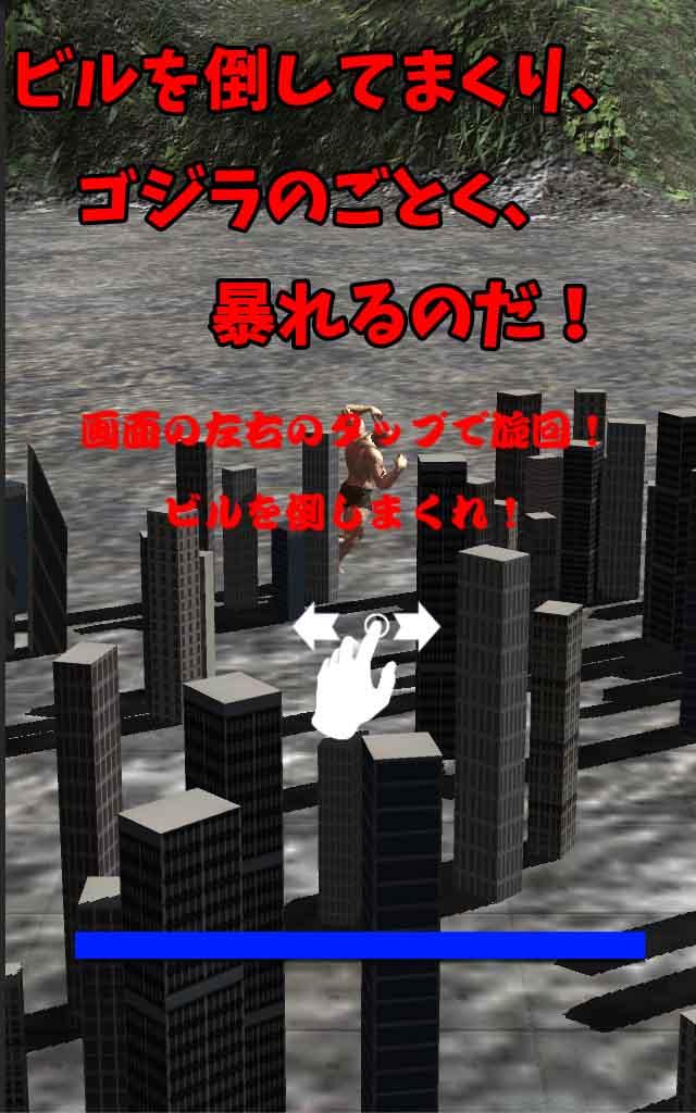 筋肉兄貴のゴジラごっこ!のスクリーンショット_2