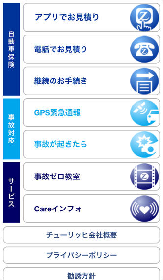 Z Gateのスクリーンショット_2