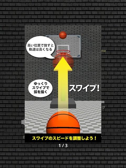 Swish Shot! - バスケットボールシュートゲームのスクリーンショット_5