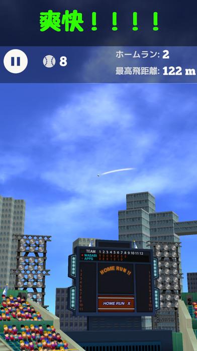ホームラン競争 3Dのスクリーンショット_2