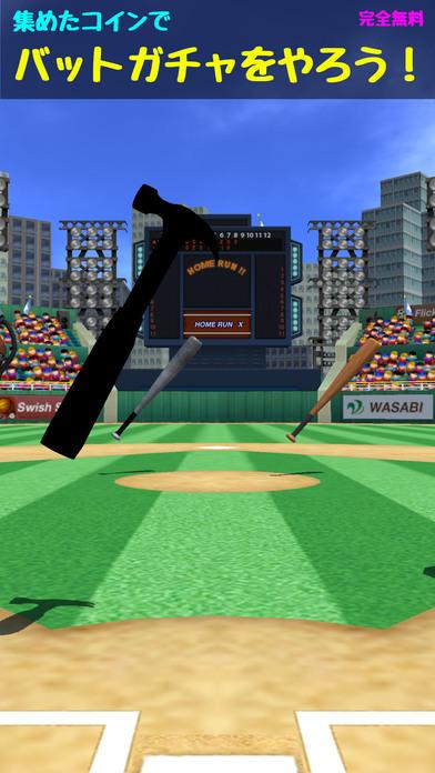 ホームラン競争 3Dのスクリーンショット_5