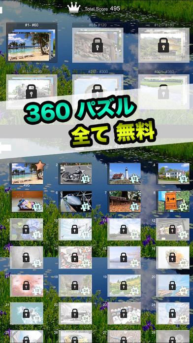 ジグソーパズル 無料で360パズルも遊べる写真のジグソーのスクリーンショット_1