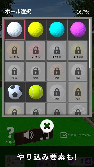 ミニゴルフ 100 - パターゴルフのスクリーンショット_5