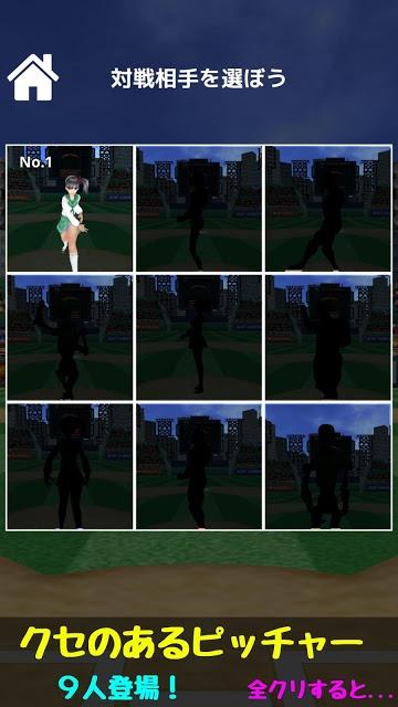 ホームラン競争 3D - 打つだけ野球ゲームのスクリーンショット_3