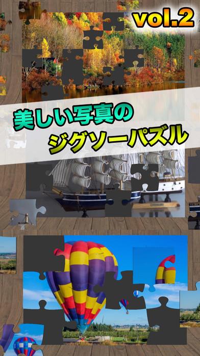 ジグソーパズル 無料で360パズルも遊べる写真のジグソー vol.2のスクリーンショット_1