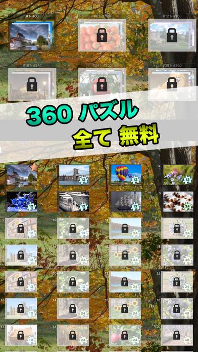 ジグソーパズル 無料で360パズルも遊べる写真のジグソー vol.2のスクリーンショット_2