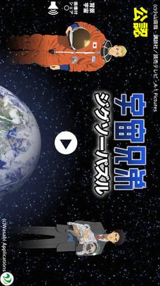 宇宙兄弟ジグソーパズルのスクリーンショット_1