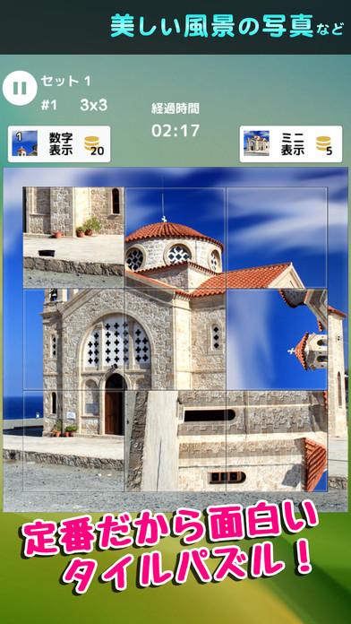 ピクチャーパズル タイル入替回転型パズルのスクリーンショット_1