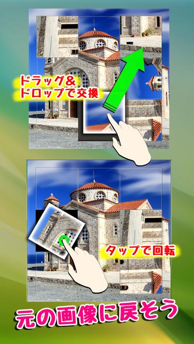ピクチャーパズル タイル入替回転型パズルのスクリーンショット_2