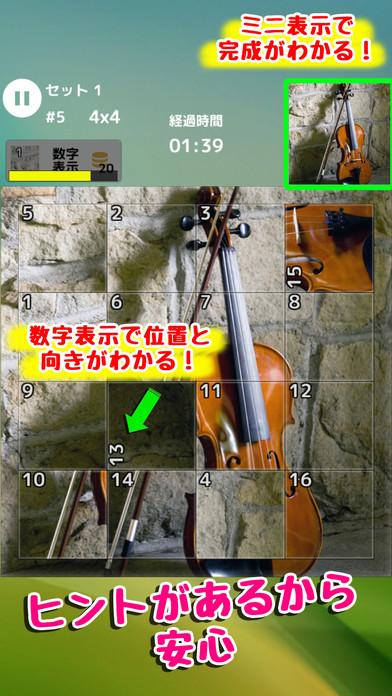 ピクチャーパズル タイル入替回転型パズルのスクリーンショット_3