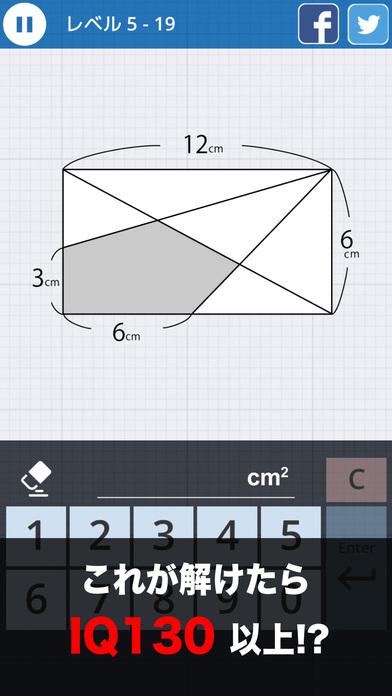 面積クイズのスクリーンショット_2