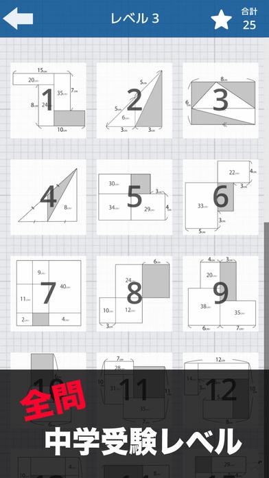 面積クイズのスクリーンショット_3