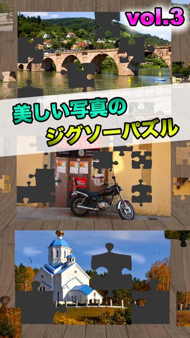 ジグソーパズル 無料で360パズルも遊べる写真のジグソー vol.3のスクリーンショット_1