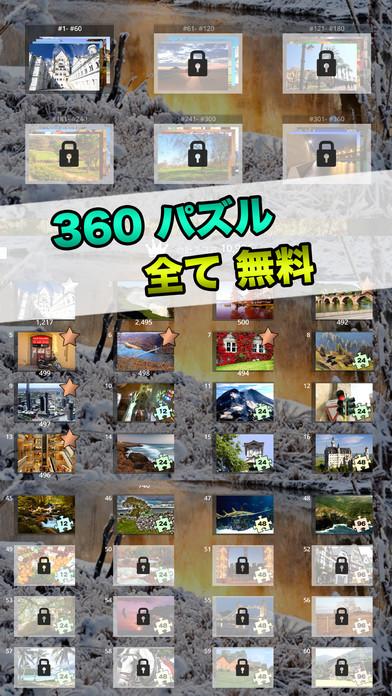 ジグソーパズル 無料で360パズルも遊べる写真のジグソー vol.3のスクリーンショット_2