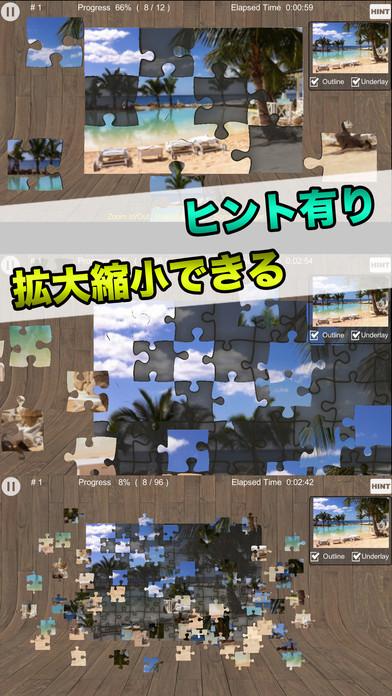 ジグソーパズル 無料で360パズルも遊べる写真のジグソー vol.3のスクリーンショット_4