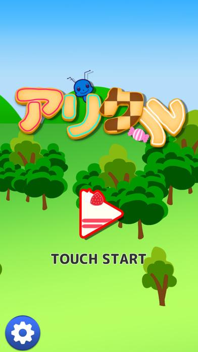 クルクルパズル 〜 ありんこチップの大冒険 〜 アリクルのスクリーンショット_5