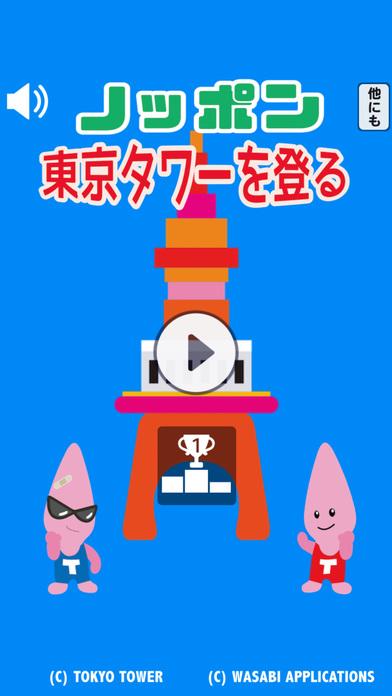 ノッポン 東京タワーを登る:大人気ゆるキャラがテレビ塔でジャンプのスクリーンショット_1