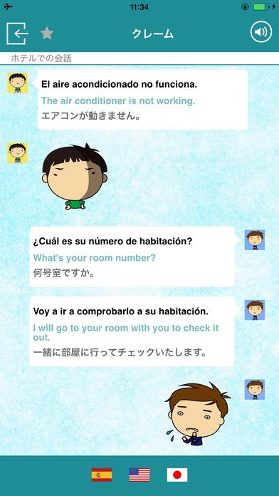 学校で教えてくれないスペイン語の学習アプリのスクリーンショット_1