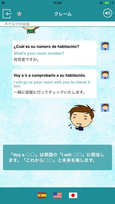学校で教えてくれないスペイン語の学習アプリのスクリーンショット_2