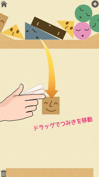ニコニコつみき 子供向け知育アプリのスクリーンショット_1