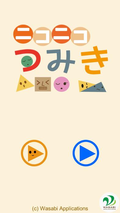 ニコニコつみき 子供向け知育アプリのスクリーンショット_4