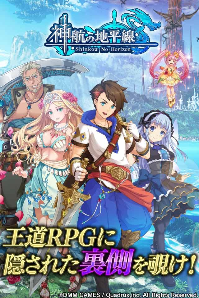 神航の地平線 RPGのスクリーンショット_1
