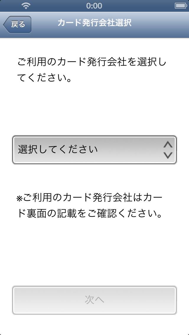 スマート申請のスクリーンショット_1