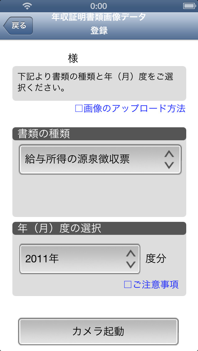 スマート申請のスクリーンショット_2