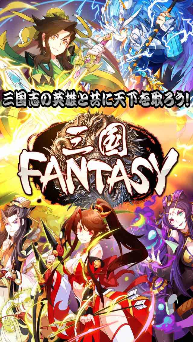 三国FANTASY 〜RPG  X  AR〜のスクリーンショット_1