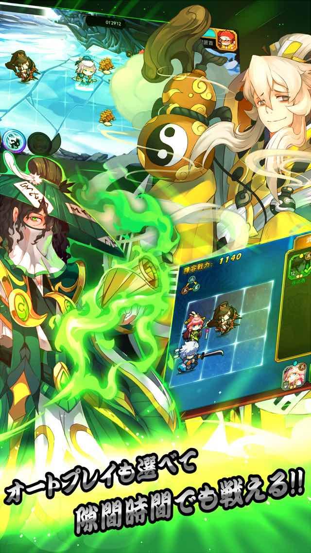 三国FANTASY 〜RPG  X  AR〜のスクリーンショット_4