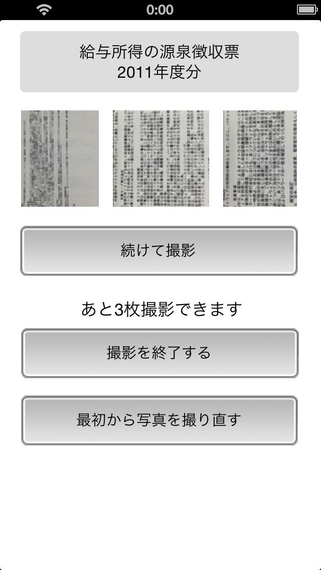 スマート申請のスクリーンショット_3