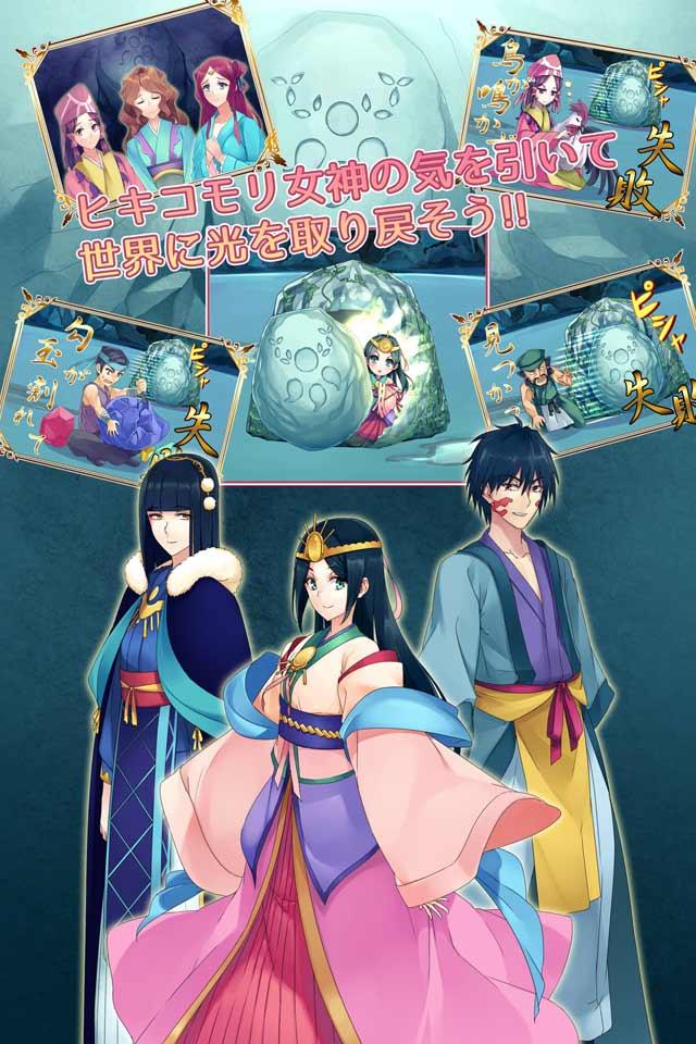 天照大神 - 日本で一番の女神様 -のスクリーンショット_2