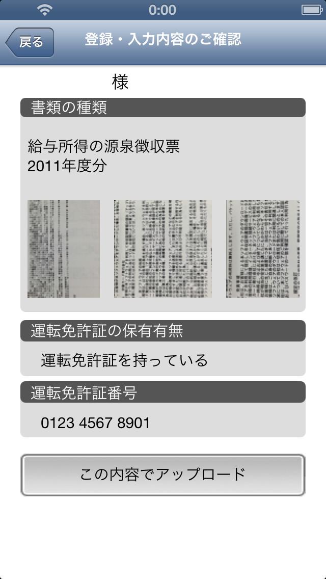 スマート申請のスクリーンショット_4