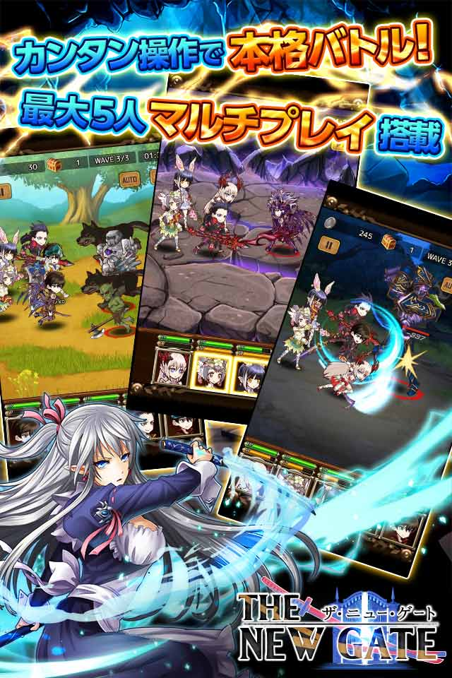 THE NEW GATEのスクリーンショット_3
