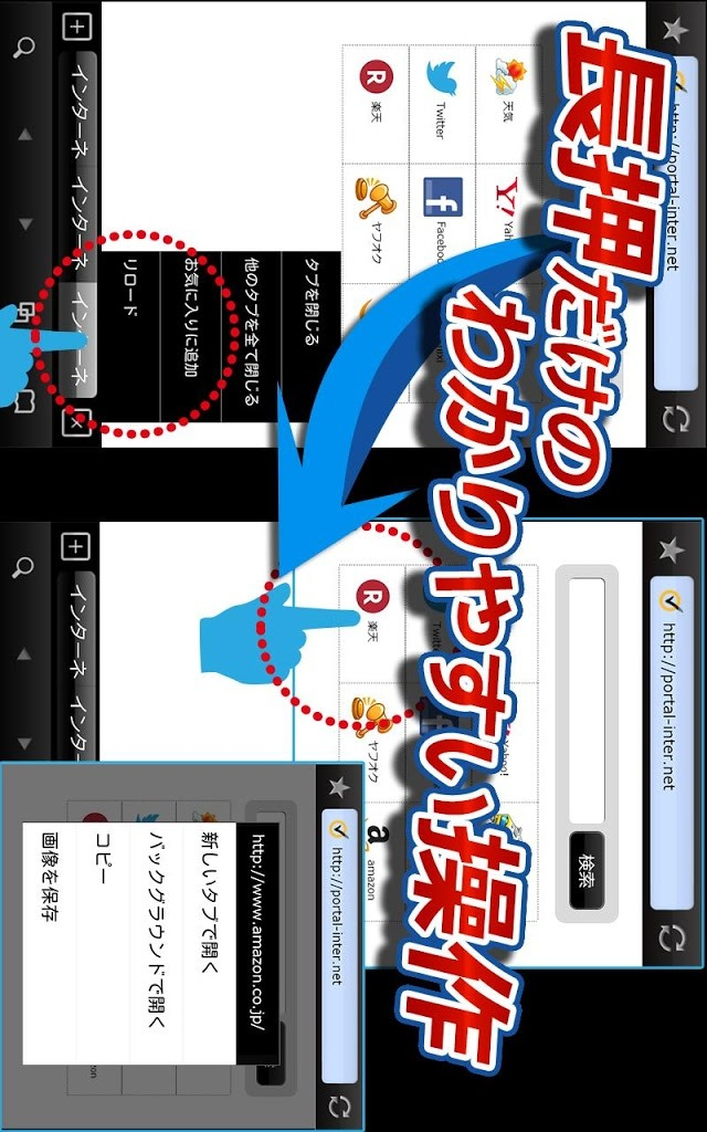 インターネット ブラウザのスクリーンショット_5