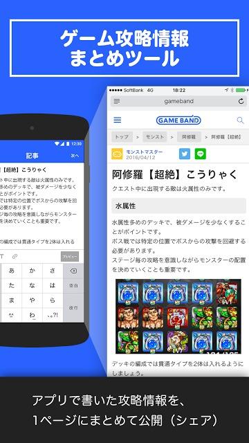 GameBand_ゲーム専用攻略情報まとめツールのスクリーンショット_1