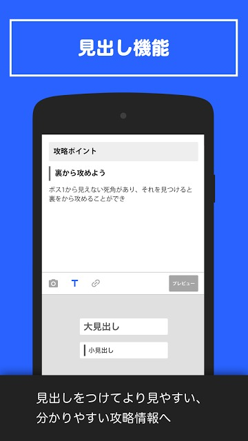 GameBand_ゲーム専用攻略情報まとめツールのスクリーンショット_3