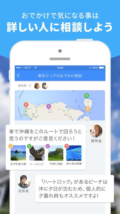旅行・おでかけコミュニティ SPOT(スポット)のスクリーンショット_2