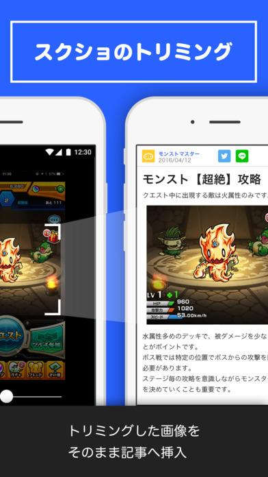 GameBand_ゲーム専用攻略情報まとめツールのスクリーンショット_2