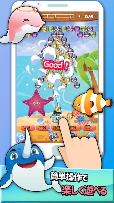 バブルバブル・ボトゥのスクリーンショット_3