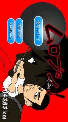MrMurobushiのスクリーンショット_1