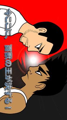 MrMurobushiのスクリーンショット_4