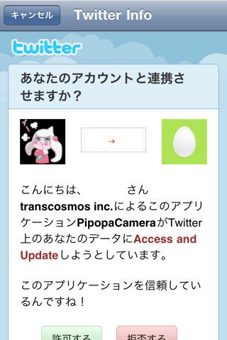 ピポパカメラのスクリーンショット_5